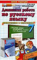 Использование решебника по русскому языку