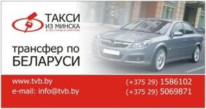 Такси Минск - Столин