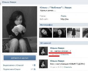 Стали известны некоторые подробности исчезновения Юлии Ляшук
