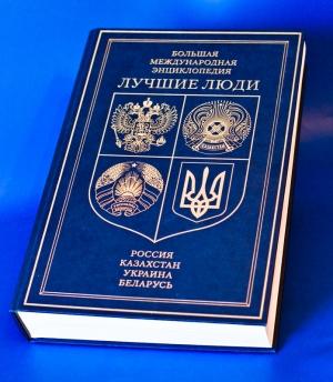 Жители Столинского района включены в международную энциклопедию